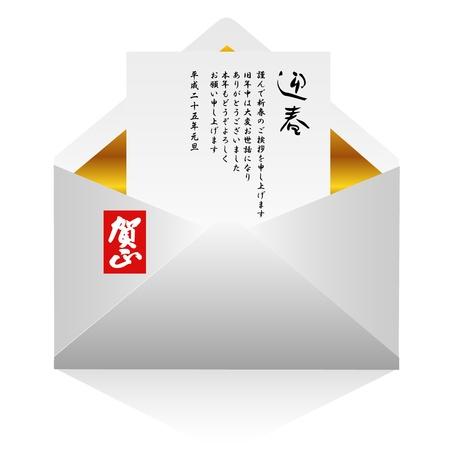 geishun: New Year