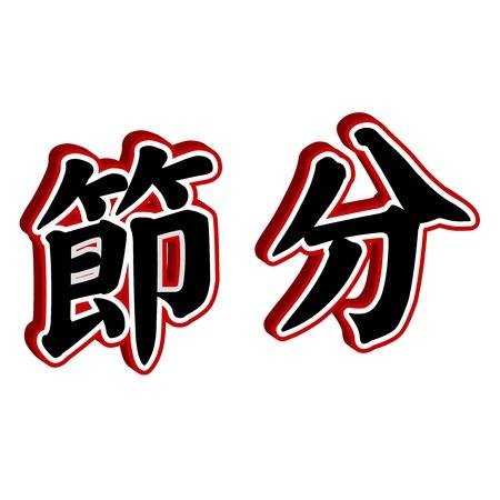 Setsubun Vector