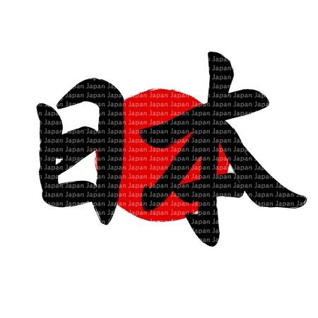 hinomaru: japan Japanese Hinomaru flag Illustration