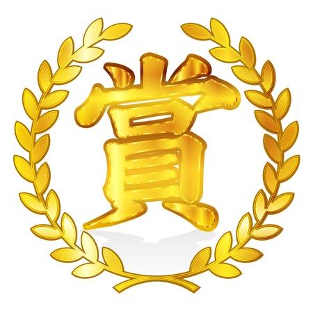 ローリエ ・ ローレル賞を受賞