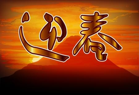 geishun: Fuji sunrise Geishun