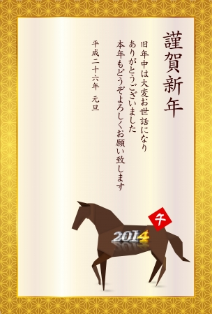 new year s day: 2014 horse Horse New Year s card