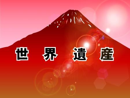 富士山世界遺産背景