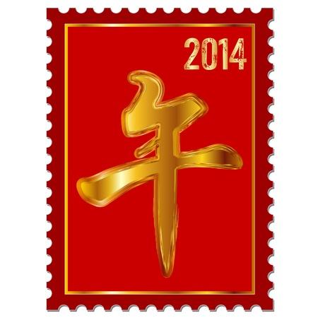 2014 우표 말