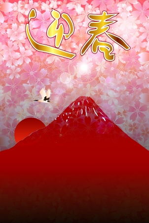 geishun: Mt Fuji red sunrise New Year s card