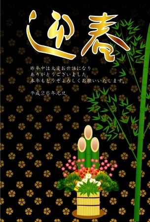 geishun: New Year s pine bamboo plum Illustration