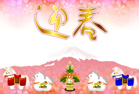 geishun: Horse New Year s card Fuji background Illustration