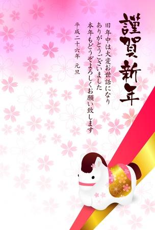 year        s: Cavallo Capodanno s sfondo cartolina di auguri