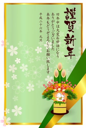 Horse Kadomatsu Cherry New Year s card Vector