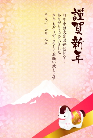 Horse Fuji Cherry New Year s card