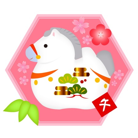 Horse Sakura New Year s card Vector
