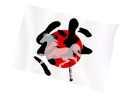 hinomaru: Horse Japan ties