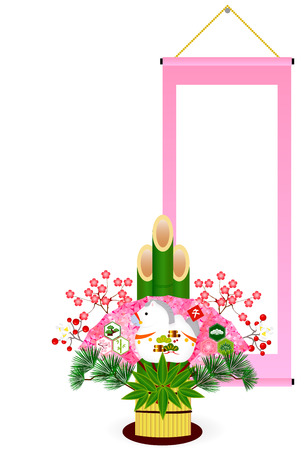 kadomatsu: Horse Kadomatsu hanging scroll New Year s card