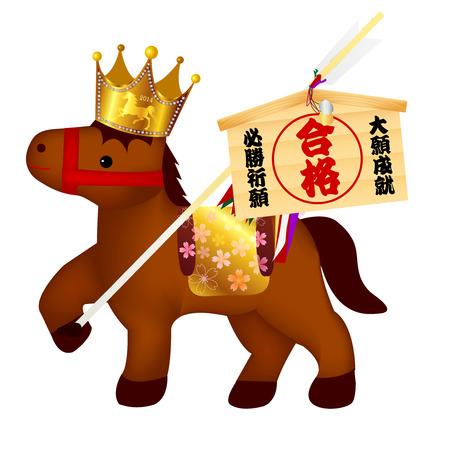 ema: Horse Ema Crown New Year s card