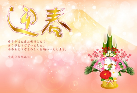year s: Horse Fuji New Year s card Illustration