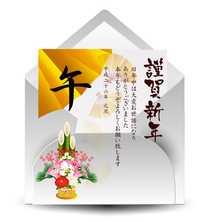 Horse Kadomatsu New Year s greeting card mail Vector