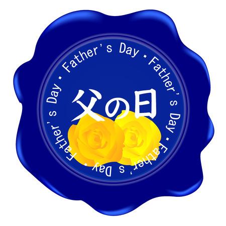 Baramedaru Father s Day Vector