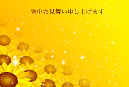 sympathy:  Hot weather sympathy sunflower background Illustration