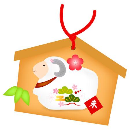 ema: Sheep Ema New Year s card