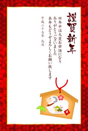new year s card: Sheep Ema New Year s card