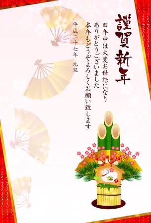 ema: Sheep Kadomatsu New Year s card