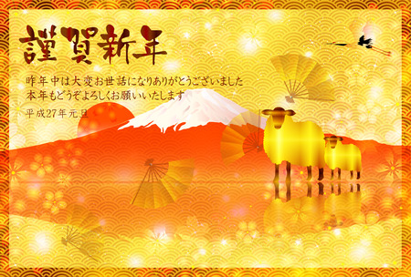 Fuji sheep greeting cards Vector
