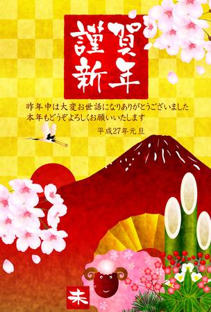 Fuji carte pecore auguri
