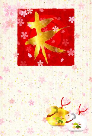 sho: Sheep background greeting cards Illustration