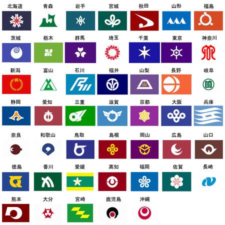 kanagawa: Prefecture flag icon kensyou