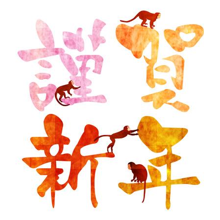japanese pattern illustration: Monkey Kinga New Year greeting cards
