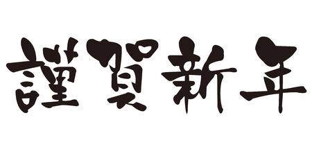 キンガ書道年賀状