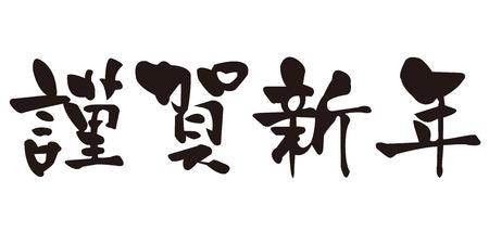 Kinga New Year calligraphy greeting cards