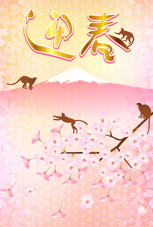 new year greeting: New Year greeting card with monkey and Mt Fuji illustrations