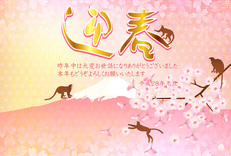geishun: New Year greeting card with monkey and Mt Fuji illustrations