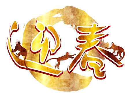 geishun: Monkey New Year greeting card