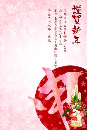 sho chiku bai: Monkey cherry greeting cards