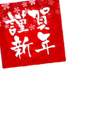 new year greeting: Happy New Year greeting card background Illustration
