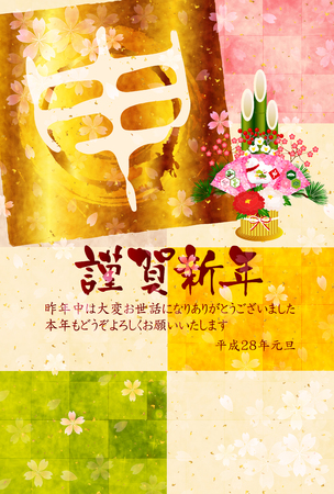 sho: Monkey greeting cards background