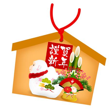 sho chiku bai: Monkey greeting cards icon Illustration