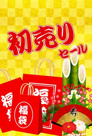 sho chiku bai: First sale Kadomatsu bags background Illustration
