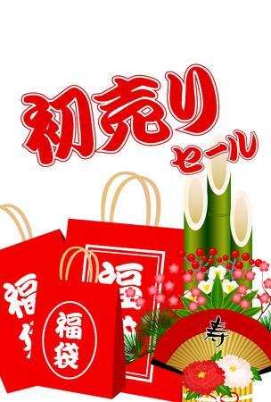 sho: First sale Kadomatsu bags background Illustration