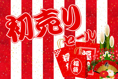 lucky bag: First sell lucky bag curtain background