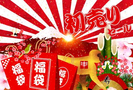 sho chiku bai: Monkey bags Fuji background