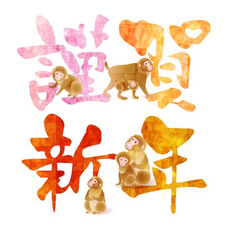 primate: Kinga New Year Dragon New Years card character