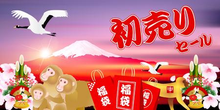 sho chiku bai: Monkey Fuji first sale background