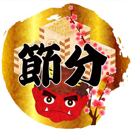 plum: Setsubun beans demon plum Illustration