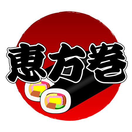 winding: Lucky direction winding sushi Setsubun icon Illustration