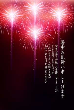 sympathy: Fireworks summer summer greeting background