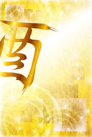 taken: Rooster New Years card gold background Illustration