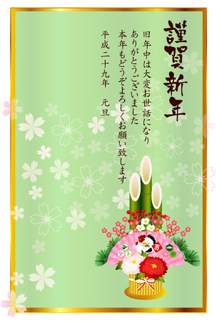 sho: Rooster cherry tree New Years card background Illustration